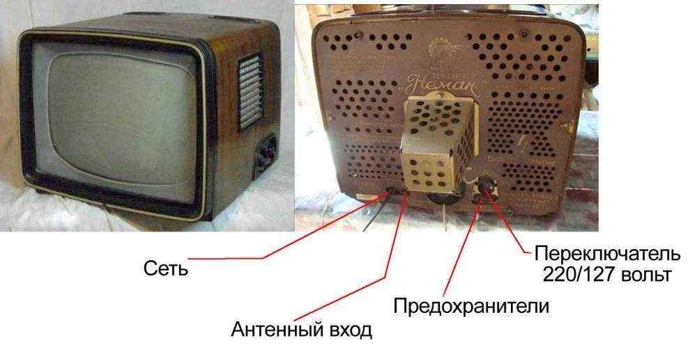 Телевизор неман.jpg