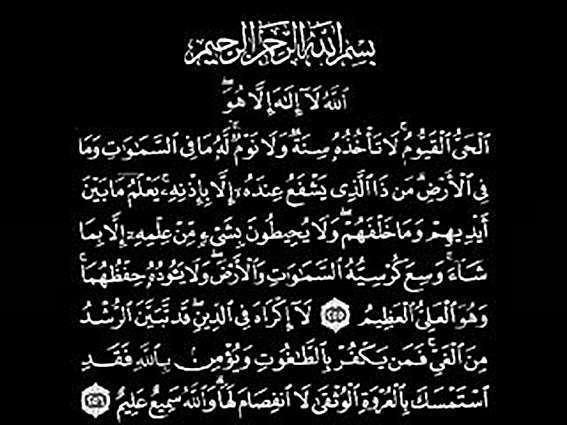 аят аль-Курси.jpg