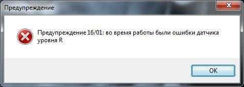Ошибка_16-01.jpg