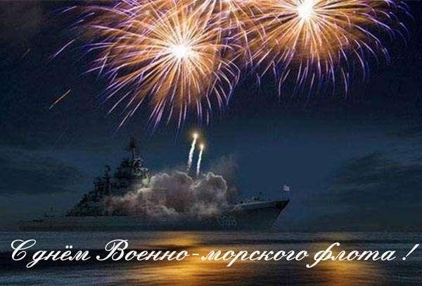 С днем Военно морского флота.jpg