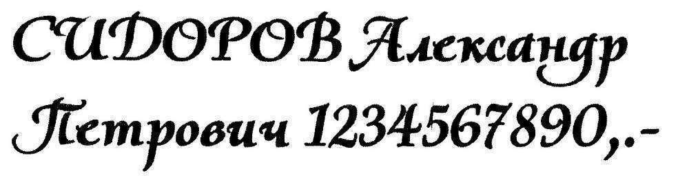 шрифт 5.jpg