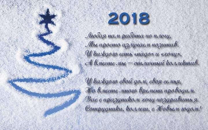 pozdravleniya-s-novym-2018-godom-43.jpg
