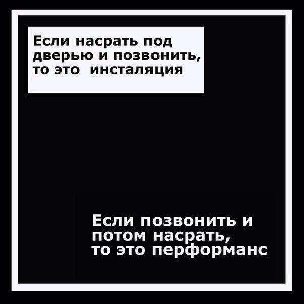 картинки-Современное-искусство-терминология-срать-и-насрать-892068.jpeg
