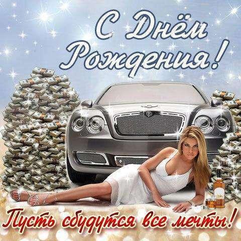 5596-otkritki-Otkritka-kartinka-s-dnem-rozhdeniya-pozdravlenie-s-dnyom-rozhdeniya-mashina-devushka-1-1.jpg