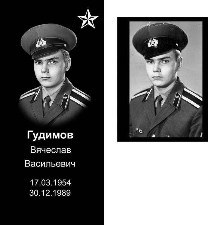 №268 Гудимов В.В..jpg