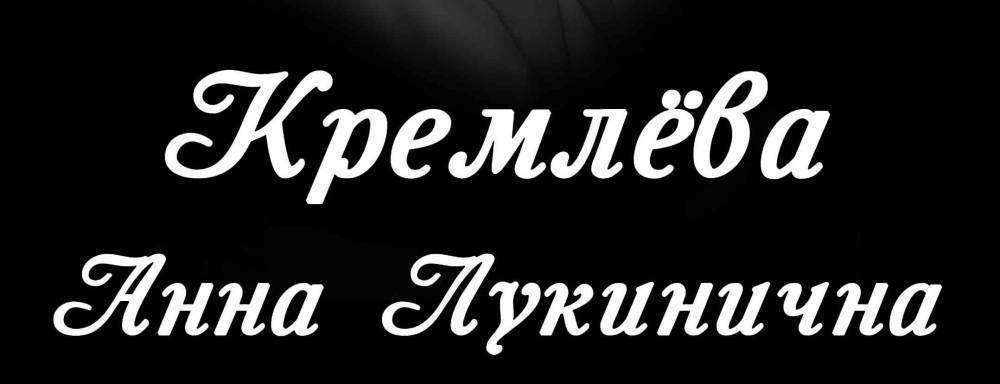Кремлёва.jpg